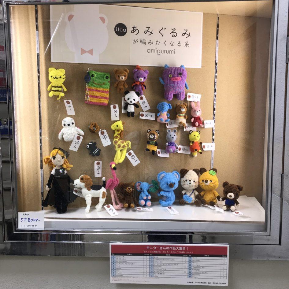 けろりんのあみぐるみ展示 新宿オカダヤ本店